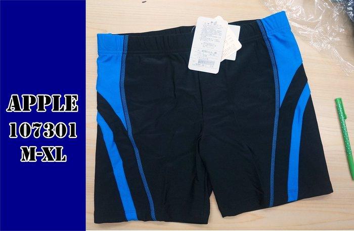 KINI 特賣- APPLE 蘋果牌107301 萊卡- 大男 萊卡泳褲-簡約寶藍邊紋 M-XL 特價580元