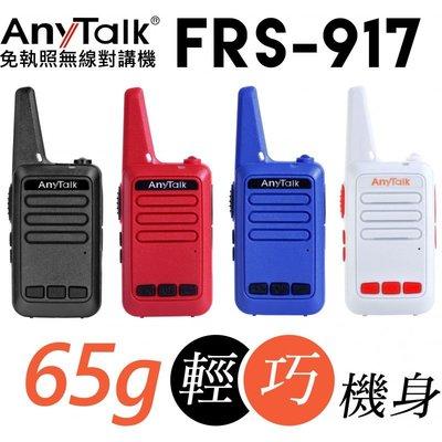 【福笙】AnyTalk FRS-917 免執照 無線電對講機 (1組/2入) USB充電 -c7