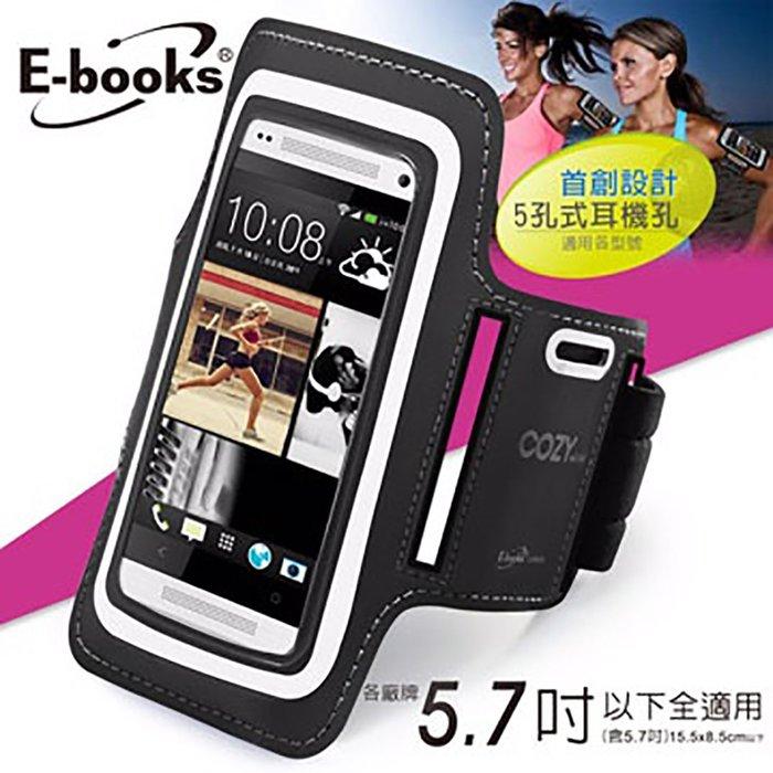 ☆台南PQS☆E-books N10 智慧手機5.7吋運動手臂套 運動手臂 透氣布料 彈性臂帶設計