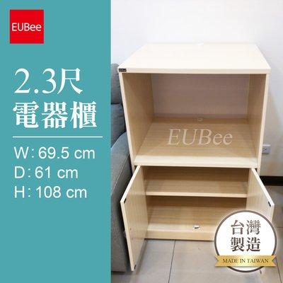 【優彼塑鋼】2.3尺電器櫃/附插座/置...