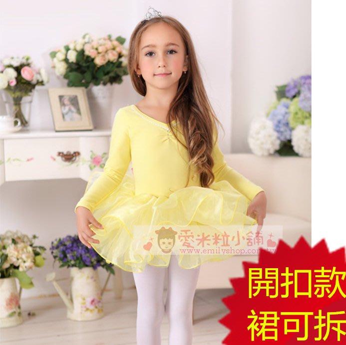 兒童芭蕾舞衣 舞蹈服 拉拉隊跳舞服 ☆愛米粒☆ 分體款 開扣款 裙可拆 1563 長袖 黃色