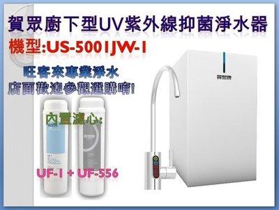 【分期0利率】賀眾牌廚下型UV紫外線抑菌淨水器【US-5001JW-1】公司網控售價~詢價有問有便宜