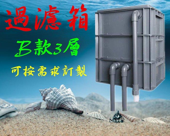 B款3層【升級超級DIY過濾箱】層數可自定!多規格箱飼養金龍魚魟魚錦鯉魚慈鯛缸強飼料滴濾水族過濾桶濾棉沉水馬達森森可參考