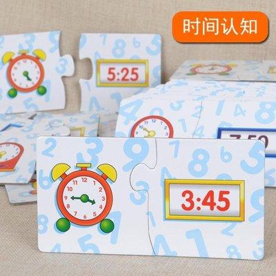 兒童時間表玩具數字拼圖兒童3歲1益智寶寶學認數字的卡片數學