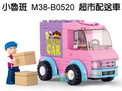 ◎寶貝天空◎【小魯班 M38-B0520 城市配送車】小顆粒,粉紅夢想,城市系列,可與LEGO樂高積木組合玩