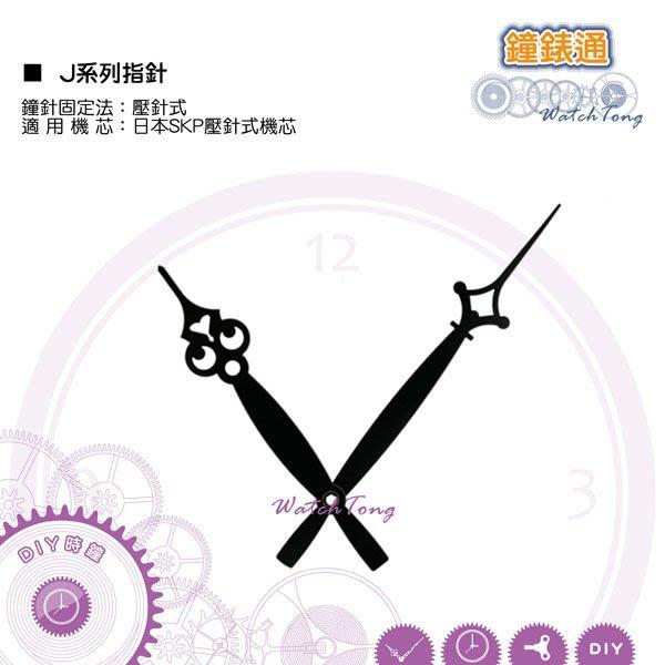 【鐘錶通】J系列鐘針 J140106B / 相容日本SKP壓針式機芯