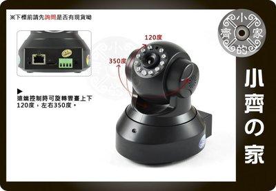 T7837 IPCAM 網路攝影機 DVR h.264 百萬畫素 HD 720P 監視器 支援TF 32G 小齊的家