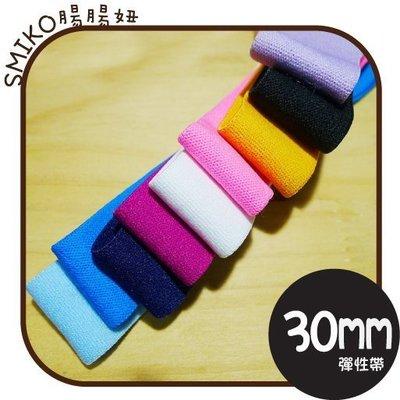 Smiko腸腸妞【5R7382】30mm柔軟細緻彈性帶 蕾絲/窗簾/紗布/手作/DIY
