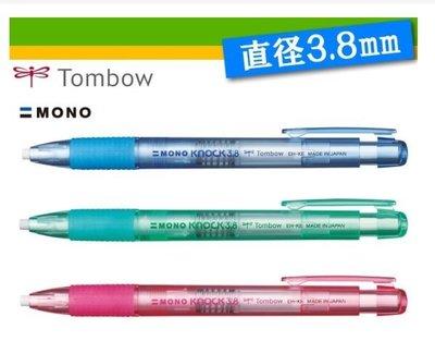Tombow 蜻蜓 EH-KE MONO Knock 3.8mm 細 筆型橡皮擦 塑膠擦 / ER-AE 筆型橡皮擦替芯