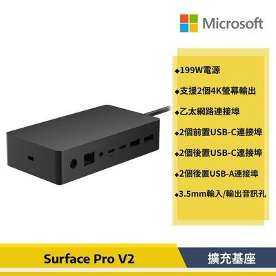 【公司貨】Microsoft 微軟 Surface Pro 專用擴充基座 V2