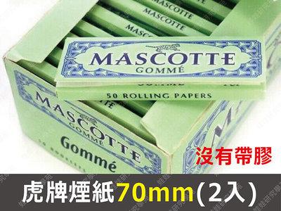 ㊣娃娃研究學苑㊣虎牌煙紙70mm(2入) 沒有帶膠 smoking rolling paper(SS264)