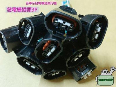 ➶大桃園汽車材料➶ 發電機插頭3P TOYOTA 豐田 CAMRY PREMIO ALTIS EXSIOR各車系發電機插頭