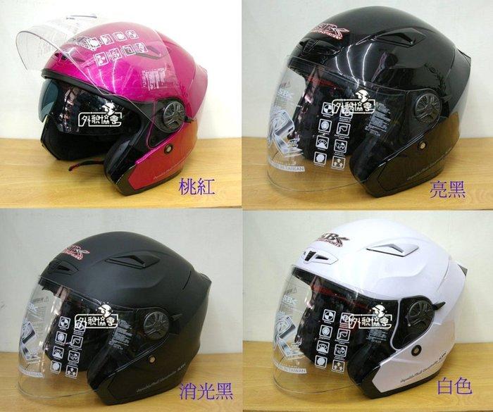 ((( 外貌協會 )))SBK TYPE-R III 安全帽 TYPE R3 (素色) +加贈好禮4選1(多色可選)
