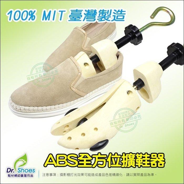 臺灣精品ABS塑鋼 全方位楦長楦寬擴鞋器 鞋撐 楦鞋器 堅固耐用保證不外穿撐鞋器 鋼質結構力道足夠╭*鞋博士嚴選鞋材*╯