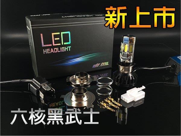 【注意 保固一年】AC六核心爆亮白光 35W 3500LM LED大燈 小盤 H4 交流電 非CREE HID 黑武士
