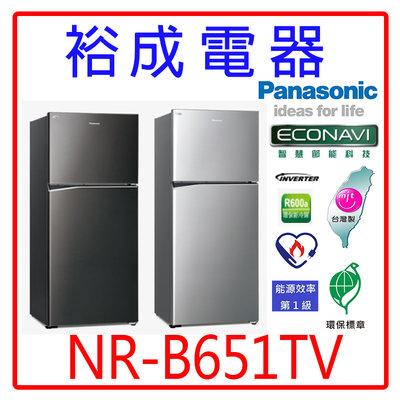 【裕成電器‧來電超便宜】國際牌650L無邊框鋼板雙門冰箱NR-B651TV另售RG409  RBX330日立