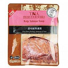台灣 T.N.A. 新鮮食品系列 - 昆布鮭魚湯煲- 狗餅物語