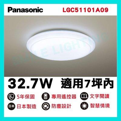 LED 32.7W 遙控 調光 調色 吸頂燈 LGC51101A09 經典 國際牌 Panasonic 含稅☺