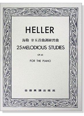 【599免運費】海勒 廿五首曲調練習曲-作品45 全音樂譜出版社 CY-P698 大陸書店