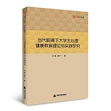 當代視閾下大學生心理健康教育理論與實踐研究 劉棟 2018-5 中國書籍出版社