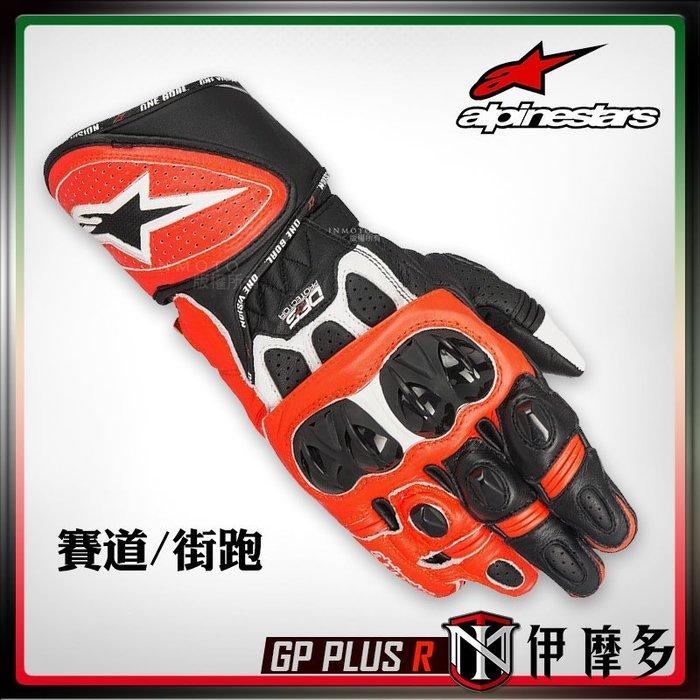 伊摩多※義大利 ALPINESTARS A星 GP PLUS R 真皮 防摔 長手套 防護。黑紅白