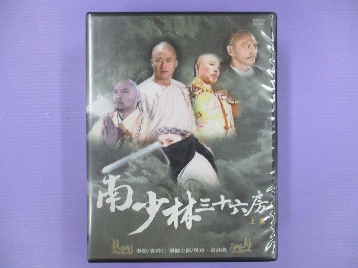 【大謙】《 南少林三十六房 》吳京.袁詠儀.(全16碟.) 台灣正版二手DVD