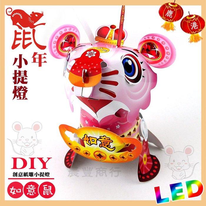 【2020 鼠年燈會燈籠 】DIY親子燈籠-「如意鼠」 LED 鼠年小提燈/紙燈籠.彩繪燈籠.燈籠