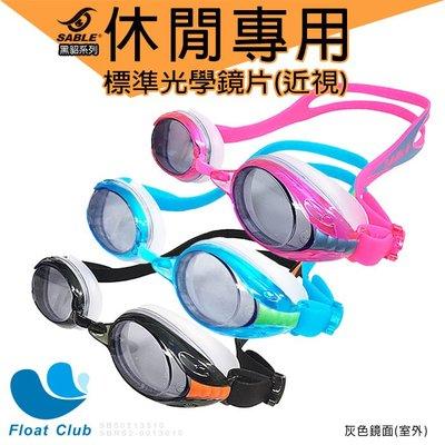 【SABLE黑貂】RS-502休閒型鏡框x RS2標準光學鏡片(請備註左右眼150~1000度)