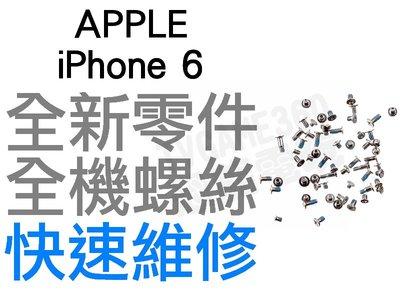 APPLE iPhone 6 全機螺絲 全套 固定螺絲 全新零件 專業維修【台中恐龍電玩】