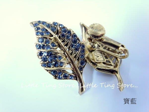 范倫鐵諾奧地利施華洛世奇水鑽古銅金葉子款多鑽寶石螺旋夾式耳環貼耳飾或耳針款(多色)