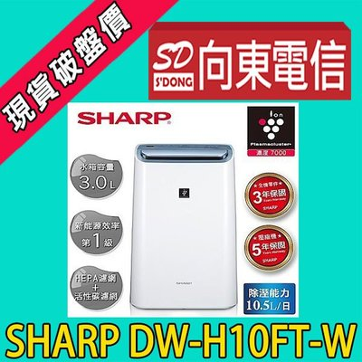 【向東-台中向上店】全新SHARP夏普 HEPA除菌除濕機 DW-H10FT-W 攜碼台灣大哥大398專案價8000元
