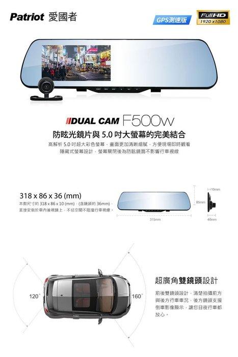 (送16G卡)【皓翔】愛國者 F500w GPS測速版 96655 1080P 後視鏡高畫質 前後雙鏡頭 行車記錄器