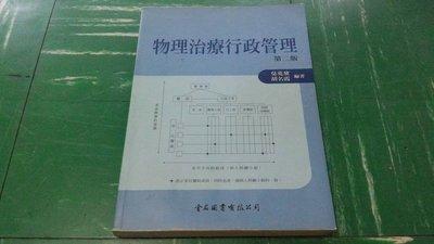 物理治療行政管理(第二版)