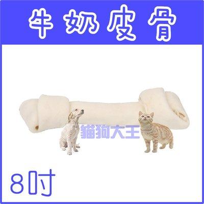 *貓狗大王*8吋 牛奶牛皮骨..[單獨包裝]..台灣製  潔牙骨