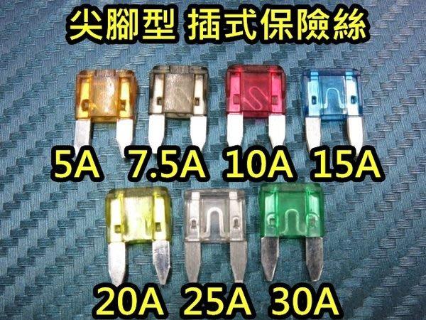 晶站 汽車 尖腳型 保險絲 M型 插保險絲 FUSE 5A 7.5A 10A 15A 20A 25A 30A 小型11mm*17mm