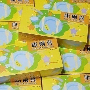 葡萄王 葡萄王 康爾喜 康貝兒 益生菌 1盒$1250, 2盒免運(康貝兒1盒$1250餐包1盒$900 2盒免運)