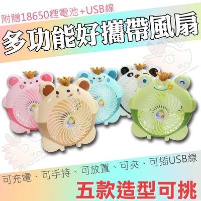 可愛 電風扇 附充電電池 外出好攜帶 USB風扇 迷你風扇 小風扇 芭蕉扇 小電扇 有握把 可夾式 可調風速 小熊貓