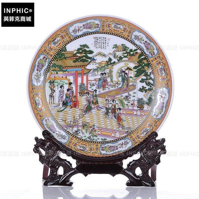 INPHIC-景德鎮陶瓷工藝品家居裝飾盤掛盤擺件大款現代中式金陵十二釵圖_S2540C