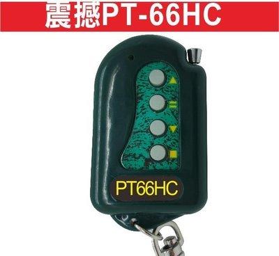 遙控器達人震撼PT-66HC 發射器 快速捲門 電動門遙控器 鐵門遙控器 鐵捲門遙控器