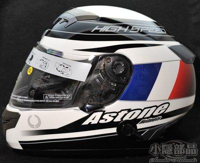 【小隱部品】現貨!法國品牌Astone GTR超輕碳纖維N45 法國配色內建墨片(Arai shoei agv kyt)