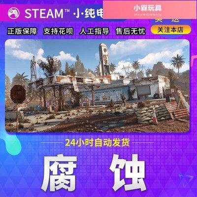 ₪小槑玩具₪PC中文steam生存游戲 RUST 腐蝕 rust steam 成品號  國區禮物