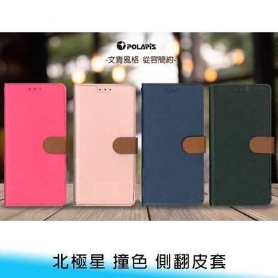 【台南/面交】POLARIS/北極星/撞色 iPhone 7/8/9/SE2 plus 4.7/5.5 側翻 磁扣 皮套