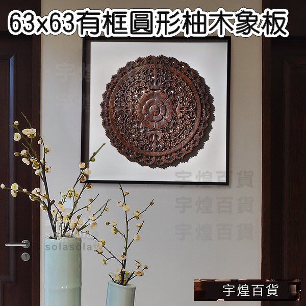 《宇煌》大象會所客廳東南亞木雕裝飾畫房間泰國餐廳掛畫實物畫-63*63有框圓形柚木象板_Nnzy