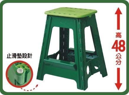 315百貨~露營泡茶~RC848 RC-848 特大百合止滑摺合椅(48cm)*1入組 /  摺疊椅折疊椅兒童椅童軍椅用