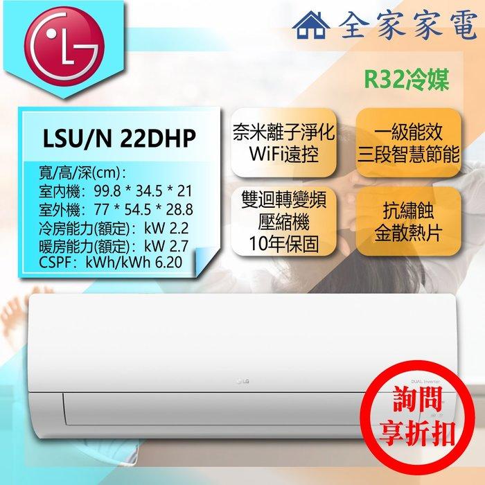 【問享折扣】LG 冷氣/空調 LSU22DHP + LSN22DHP【全家家電】旗艦冷暖(3坪適用)