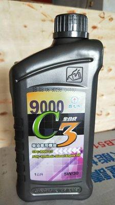 【中油 CPC 國光牌】9000、C3、5W30,全合成柴油車用機油,1公升/罐【單買區】