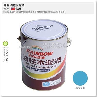 【工具屋】*含稅* 虹牌 油性水泥漆 645 天藍 加侖裝 外牆 室外 調薄劑使用甲苯 水泥面漆 混凝土 台灣製