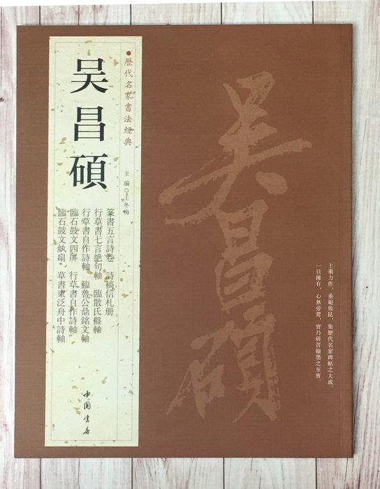 正大筆莊~『歷代名家書法經典 吳昌碩』字帖 書法 中國書房