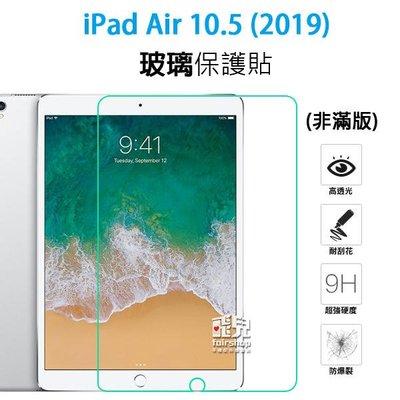 【飛兒】保護螢幕 iPad Air 10.5(2019) 正面 玻璃貼 亮面 2.5D 9h 鋼化玻璃貼 保護膜 222