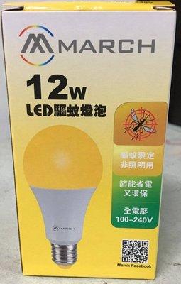 LED驅蚊燈泡/驅蚊LED燈泡12W/隨轉即用-明冠燈光